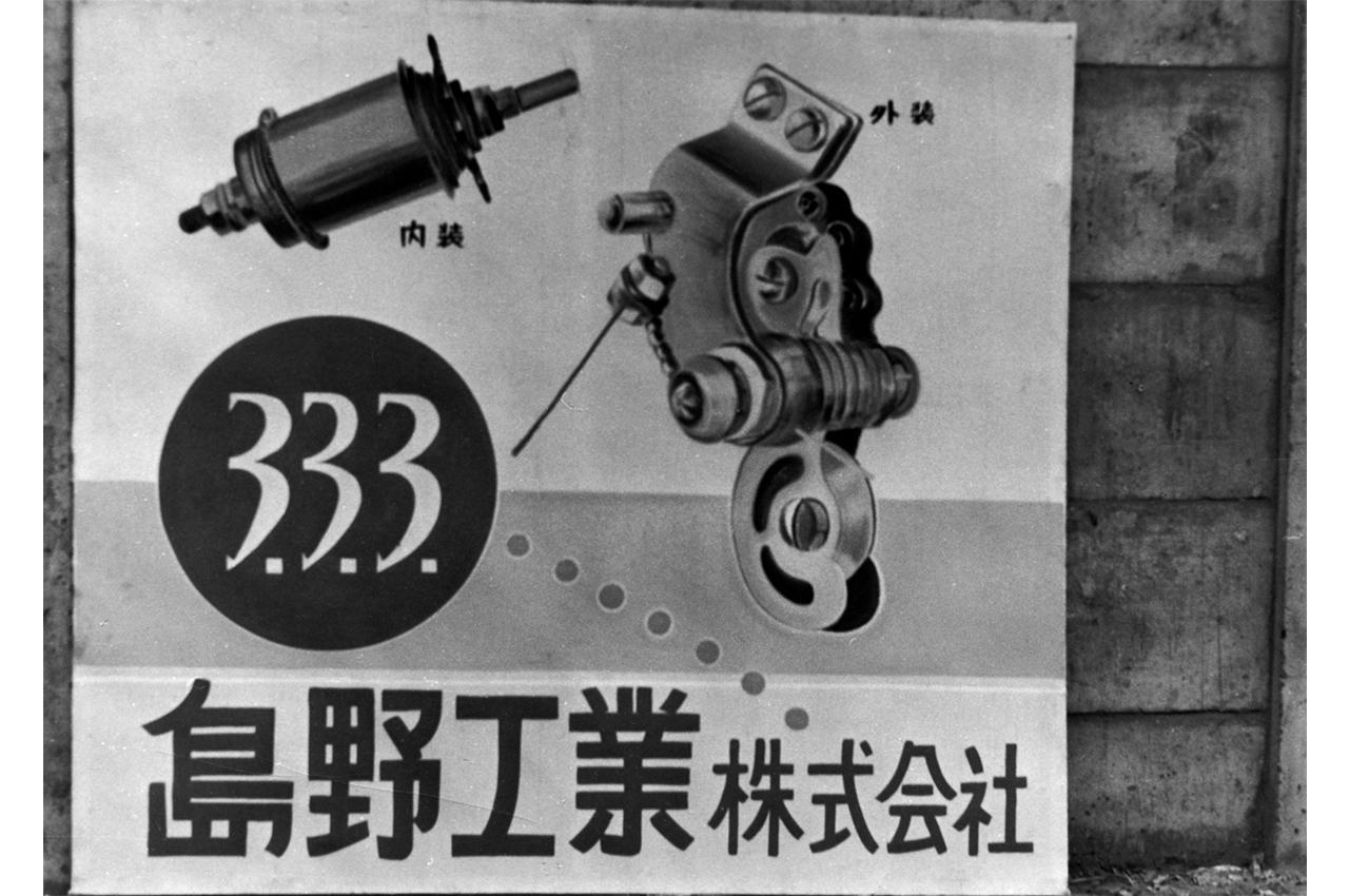 1921-2021: la storia centenaria di Shimano